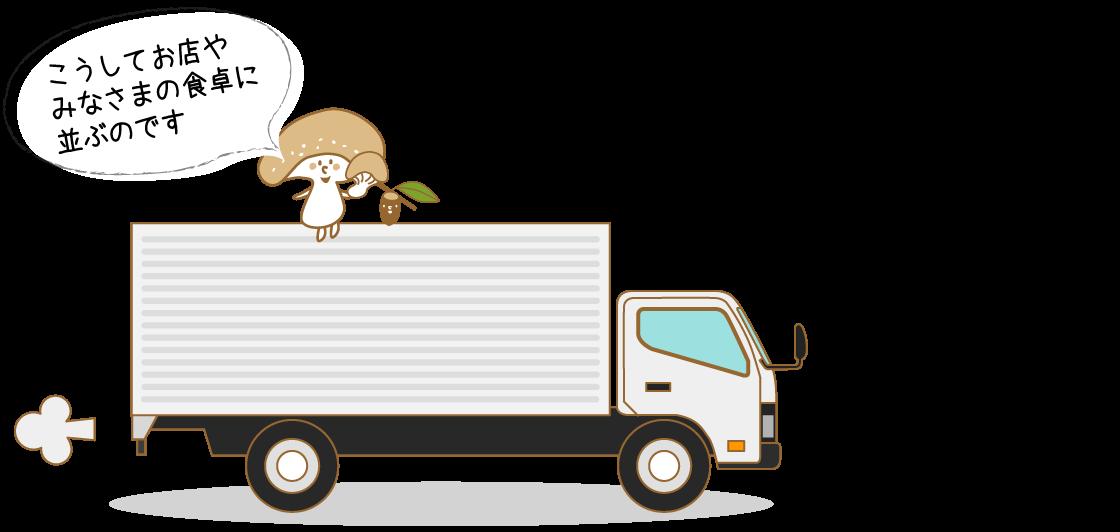 イラスト:トラックで出荷されるしいたけ