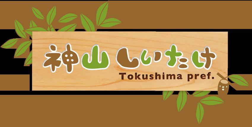 神山椎茸生産販売協同組合